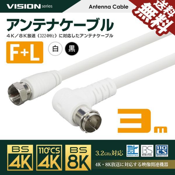 アンテナケーブル同軸ケーブル3m4K8K対応S-4C-FB地上デジタル地デジBSCSTVテレビ白/黒FL-3M