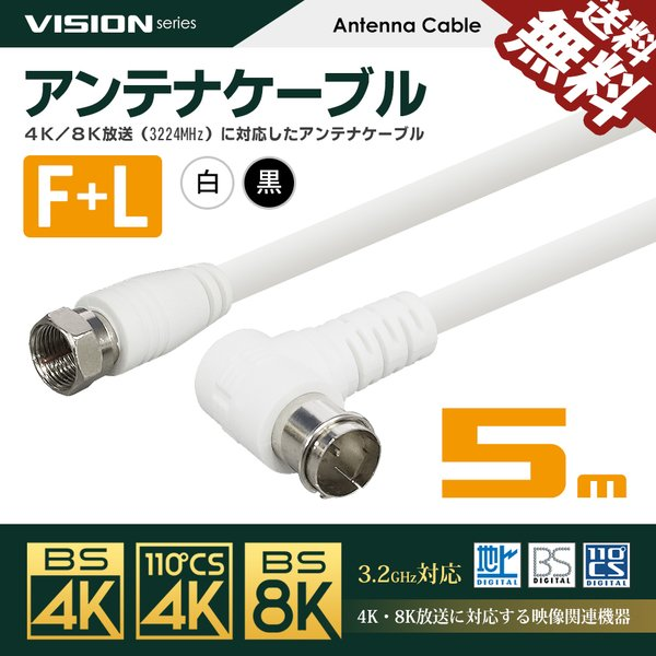 アンテナケーブル 同軸ケーブル 5m 4K8K対応 S-4C-FB 地上デジタル 地デジ BS CS TV テレビ FL-5M 送料無料|beebraxs