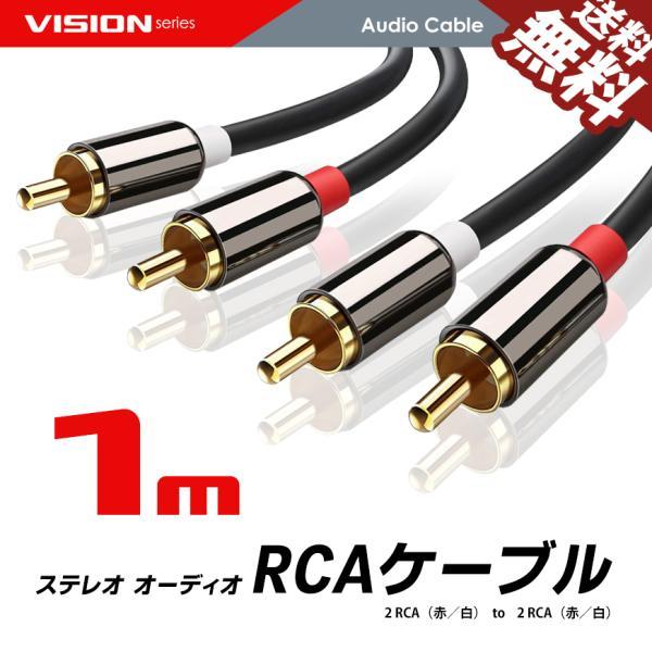 オーディオケーブル 2RCA to 2RCA(赤/白)変換 金メッキ オスーオス ステレオケーブル 1m 送料無料