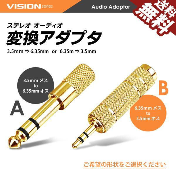 オーディオ変換アダプタ 3.5mm 6.35mm ステレオ ミニプラグ 標準プラグ 変換 金メッキ 2種類より選択 送料無料