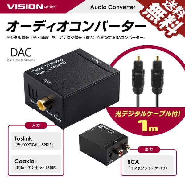 DAC オーディオコンバーター デジタル 光&同軸 から アナログ RCA に変換 光ケーブル1M 付 3点セット 送料無料