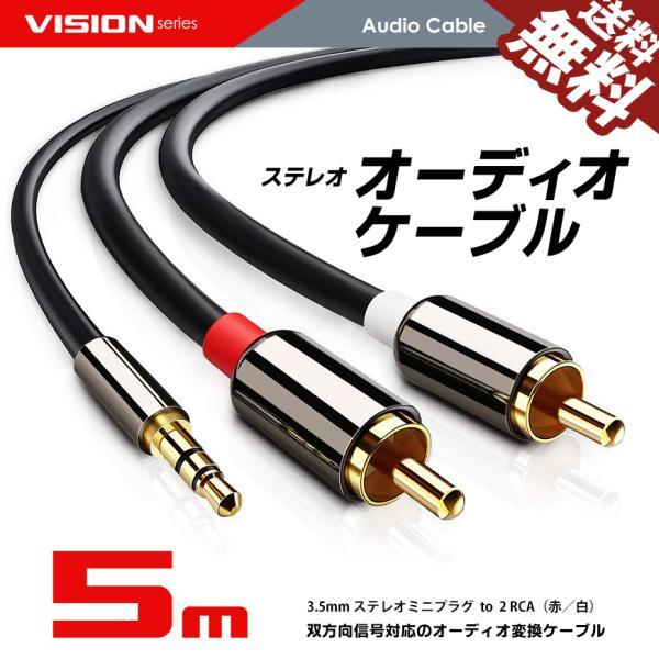 オーディオケーブル 3.5mm ステレオミニプラグ to 2RCA(赤/白)変換 AUX 金メッキ オス 5m 送料無料