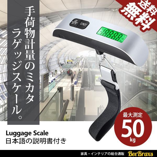 携帯式デジタル スケール スーツケース 計量 計り はかり ラゲッジスケール 旅行 送料無料|beebraxs