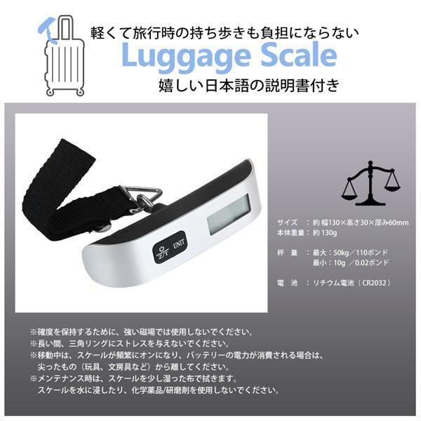 携帯式デジタル スケール スーツケース 計量 計り はかり ラゲッジスケール 旅行 送料無料|beebraxs|06