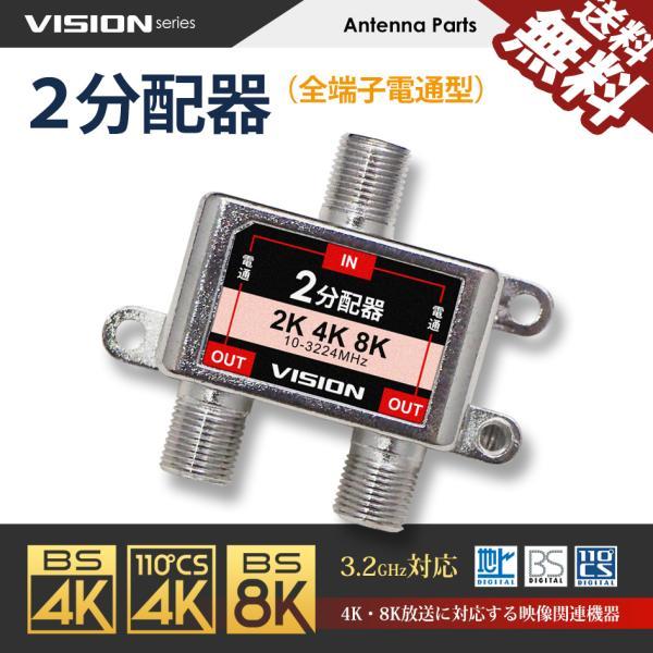 2分配器4K8K対応TVテレビアンテナ全端子電通型3.2GHzF型地デジBSCS衛星放送分配