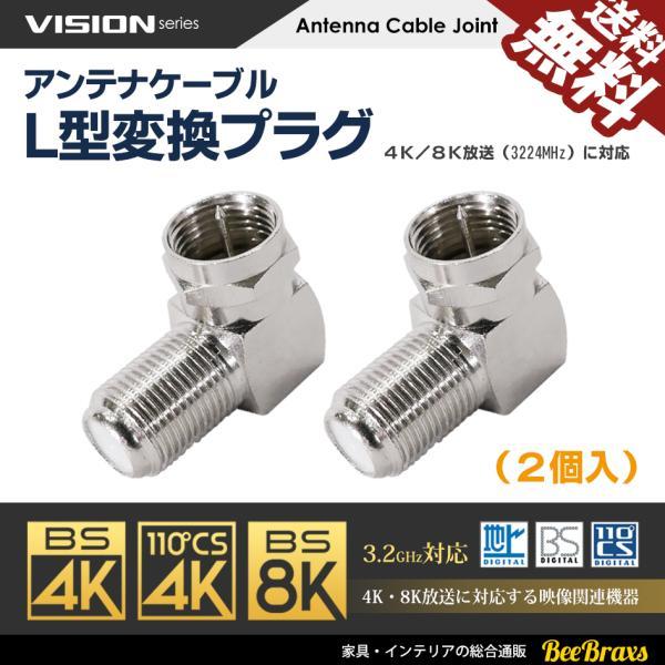 アンテナケーブル L型変換プラグ F型 接栓 4K8K対応 同軸ケーブル 地上デジタル 地デジ BS CS TV テレビ 壁掛 2個セット 送料無料