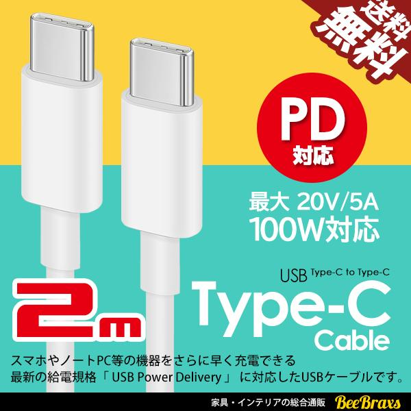 USB充電ケーブル Type-C to Type-C PD対応 高速 急速 充電 MAX 5A 20V 100W スマホ タブレット ノートPC Power Delivery 2m 送料無料|beebraxs