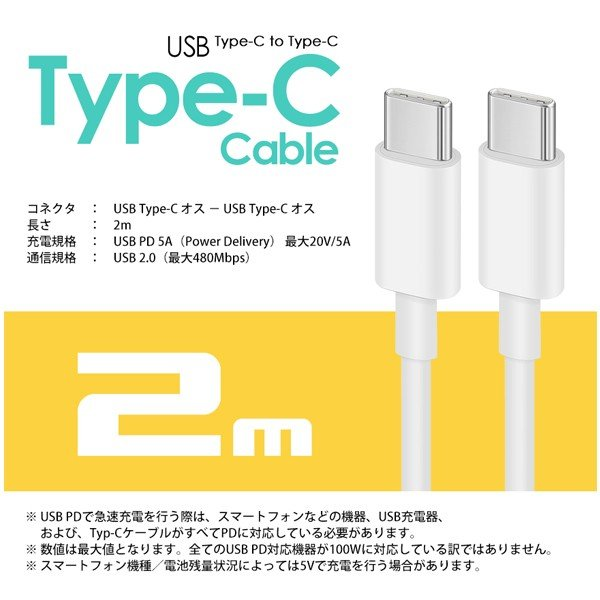 USB充電ケーブル Type-C to Type-C PD対応 高速 急速 充電 MAX 5A 20V 100W スマホ タブレット ノートPC Power Delivery 2m 送料無料|beebraxs|05