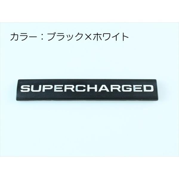SUPERCHARGED プレート エンブレム 全3色 メタル製 金属製 スーパージャージド スーパーチャージャー ステッカー シール 外装|beetech-japan|03