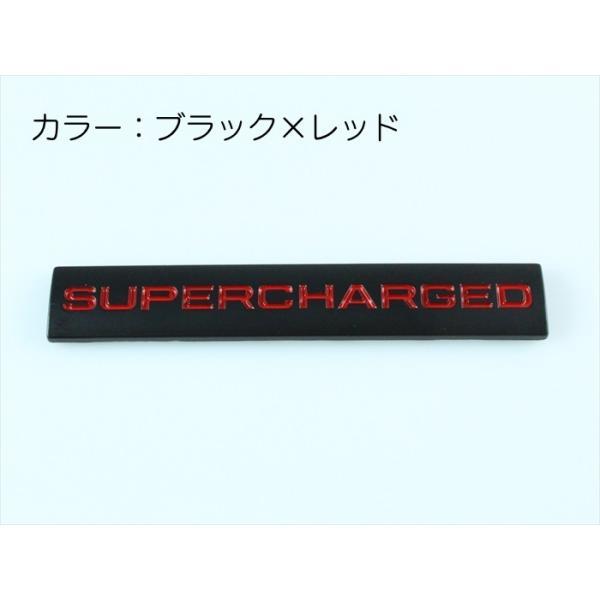 SUPERCHARGED プレート エンブレム 全3色 メタル製 金属製 スーパージャージド スーパーチャージャー ステッカー シール 外装|beetech-japan|04