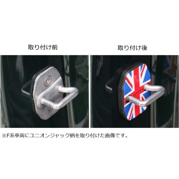 BMW MINI ミニ ドアストライカーカバー R系用  2個セット ミニクーパー COOPER ヒンジ カバー ヒンジカバー R55/R56/R57/R58/R59 カスタムパーツ アクセサリー|beetech-japan|10