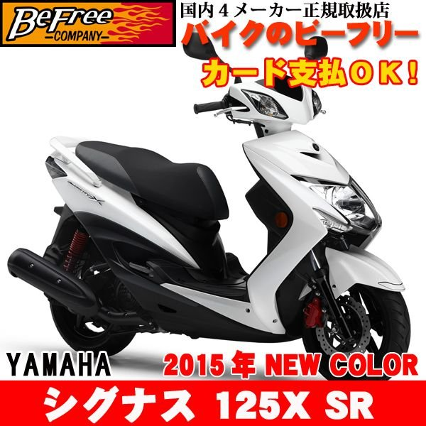 YAMAHAシグナス125-X SR