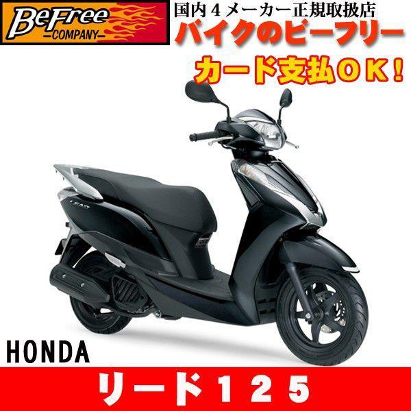 HONDA リード125