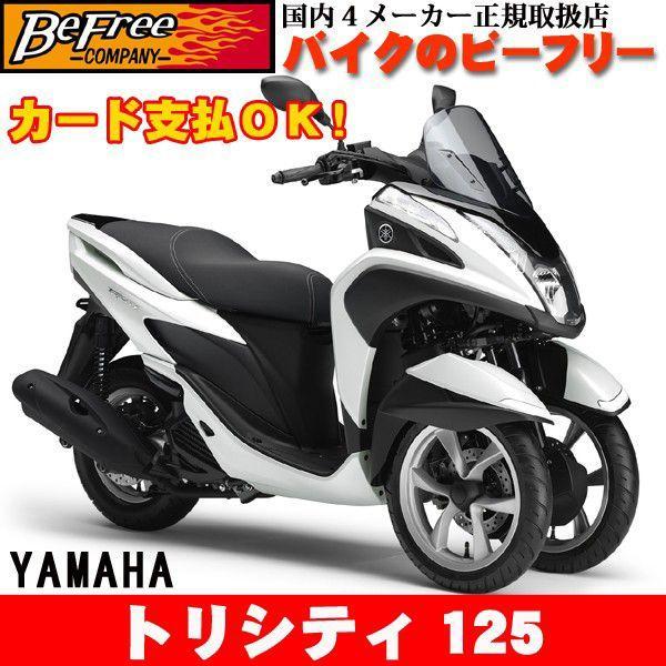 ヤマハ トリシティ125