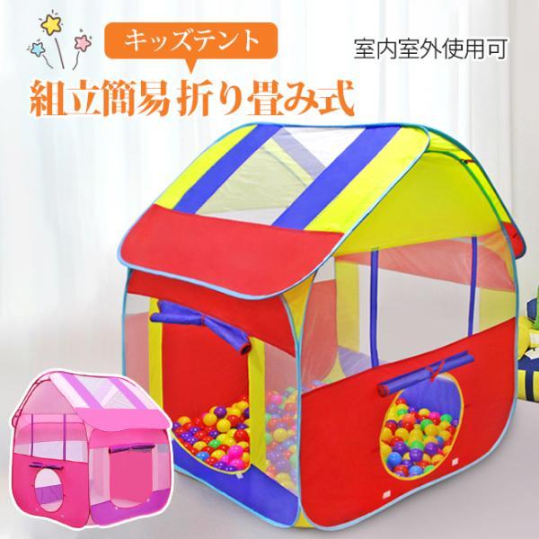 送料無料 子供 ハウス テント 室内 キッズテント ピンク メッシュハウス 折り畳み式コンパクト収納バッグ付き 幼児 おもちゃ 玩具 誕生日 入園祝い 入学祝い