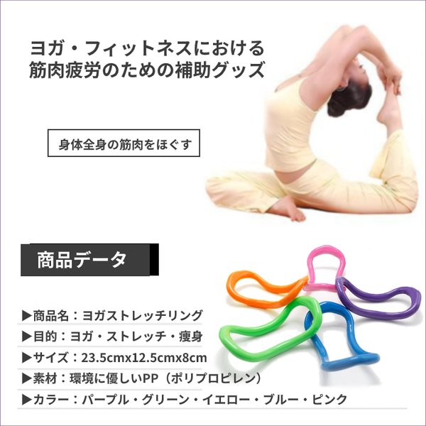 マッサージリング ヨガリング 筋膜リング むくみとり マッスルリング カーブリング  筋肉マッサージ マッサージャー 送料無料 befun 03
