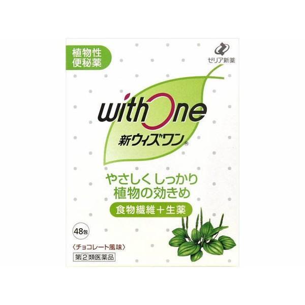 (くらしの応援クーポン対象)新ウィズワン48包/チョコレート風味の便秘薬【指定(2)類医薬品】|begarden