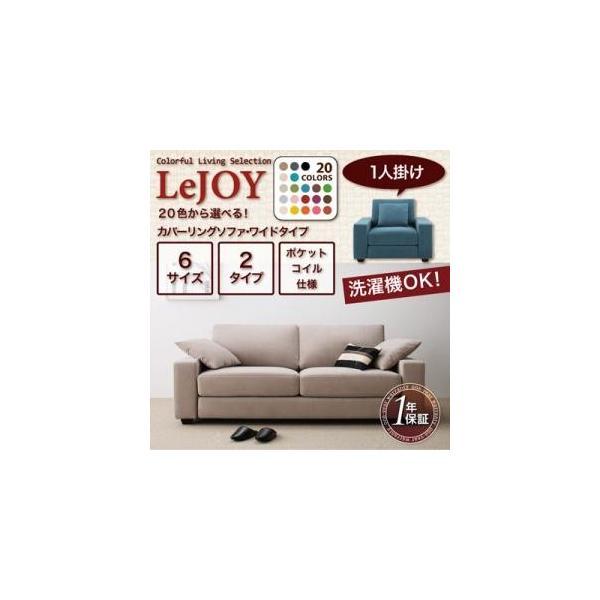【Colorful Living Selection LeJOY】リジョイシリーズ:20色から選べる!カバーリングソファ・ワイドタイプ 1人掛け