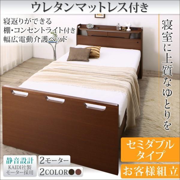 お客様組立 寝返りができる棚・コンセント・ライト付き幅広電動介護ベッド ウレタンマットレス付き 2モーター セミダブル|behealthy