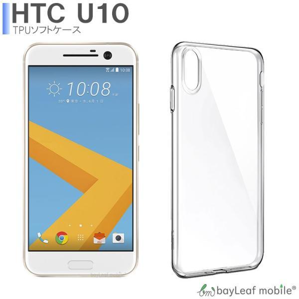 HTC 10 HTV32 ソフトケース TPU クリア 透明 カバー シリコン 抗菌 対衝撃吸収 au