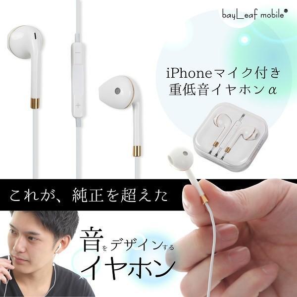 アイフォン イヤホン iphone6 高音質 最高品質 マイク音量ボタン付き USB充電器 急速充電 ACアダプター 5V2A 10W 充電速度2倍 ポイント消化