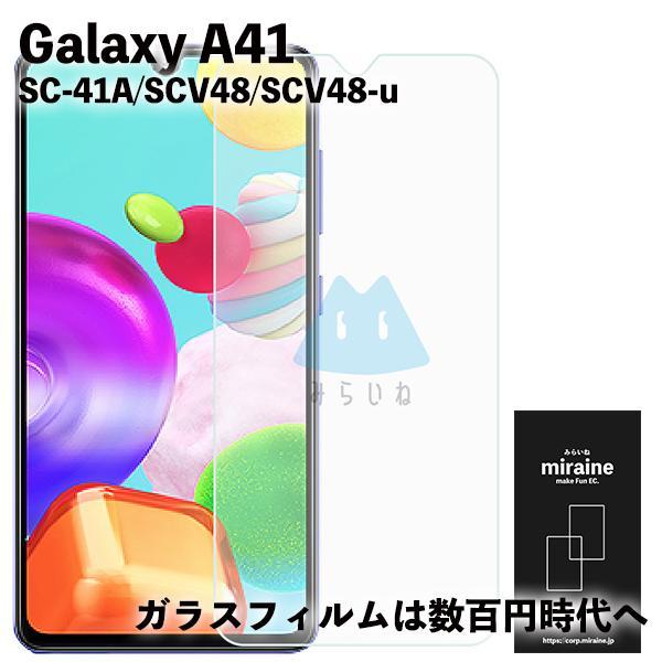 Galaxy A41 ギャラクシー SC-41A SCV48 液晶保護 平面 強化ガラス フィルム シール シート スマホ 旭硝子 飛散防止 硬度9H ラウンドエッジ