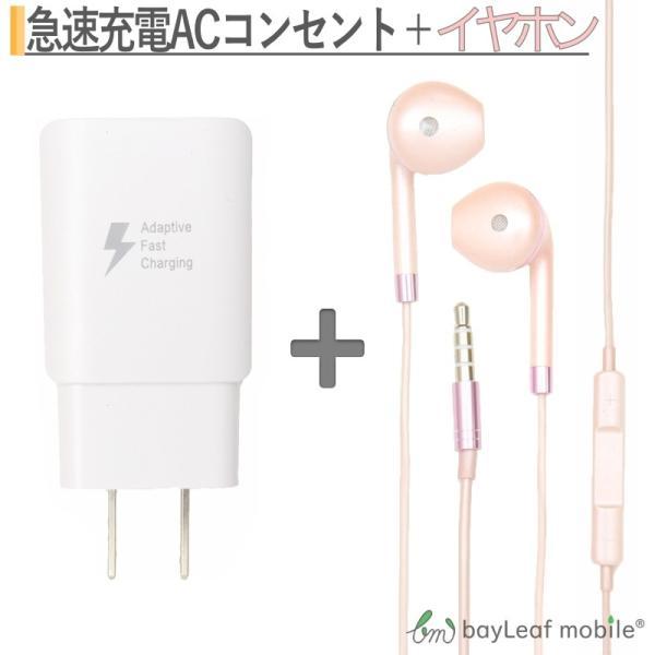 希少モデルのiPhoneマイク付きイヤホンα Forローズゴールド USB充電器 急速充電 ACアダプター 5V2A 10W 充電速度2倍 ポイント消化