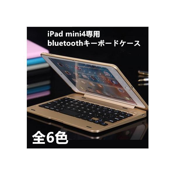 iPad mini5 キーボード ケース アイパッドミニ5 bluetooth キーボード iPadmini4ケース キーボード iPad mini 1/2/3 カバー
