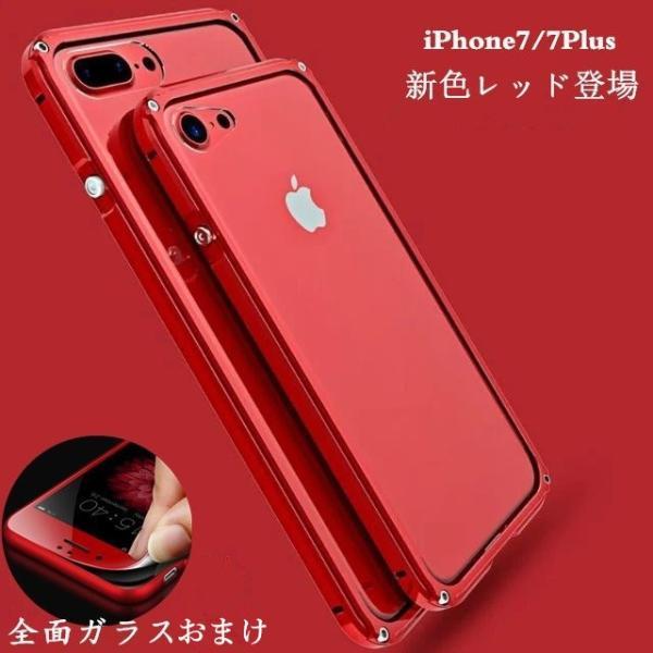 新色レッド登場 iPhone7 iphone7 plus アルミバンパー 3D曲面ガラス クリアプレート付 全面保護 透明ケース iphone6/6s/6s plus