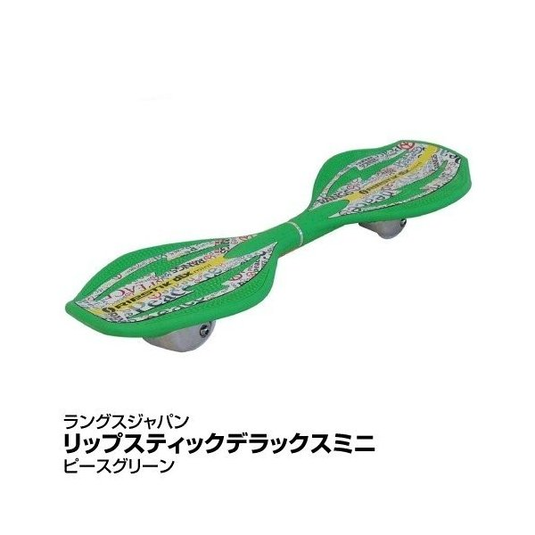 スケートボード ラングスジャパン リップスティックデラックス ミニ ピースグリーン_0845423018467_97