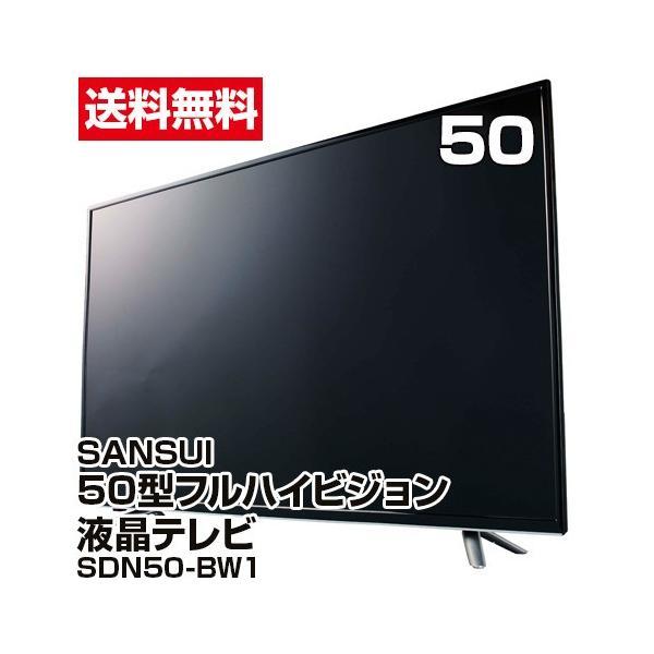 【送料無料】サンスイ 50型フルハイビジョン液晶テレビ SDN50-BW1_4549813286448_94