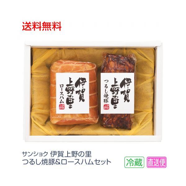 送料無料 お中元 ギフト 肉惣菜 サンショク 伊賀上野の里 つるし焼豚&ロースハムセット SAG-30 389-55_4549944067220_55
