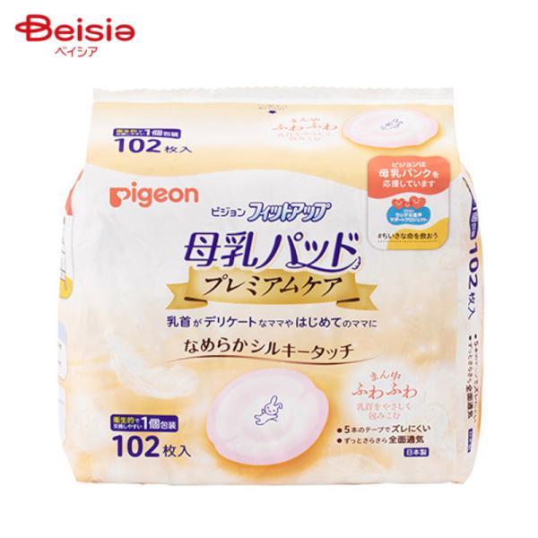 授乳用品 ピジョン 母乳パッド プレミアムケア 102枚入_4902508160810_65