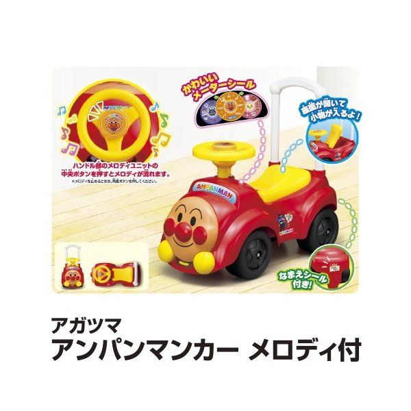 乗用玩具 おもちゃ アガツマ アンパンマンカーメロディ付き_4971404314818_65