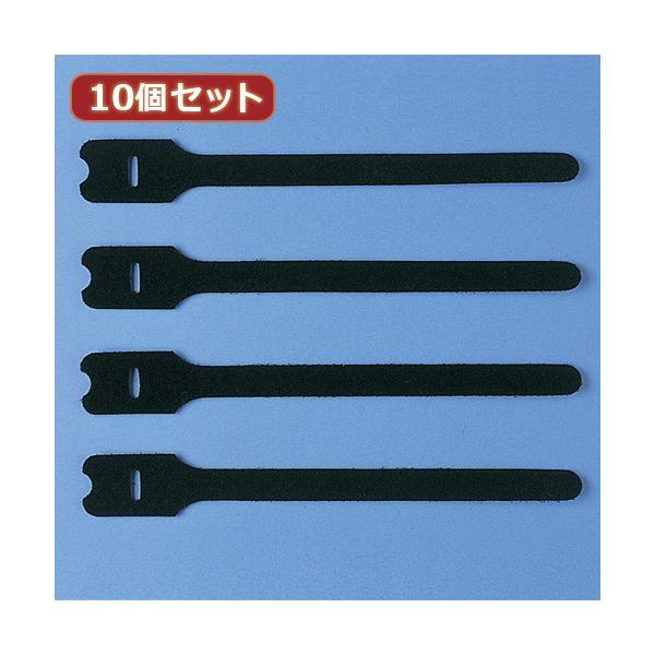 10個セット サンワサプライ ケーブルタイ(面ファスナー) CA-MF3KN CA-MF3KNX10