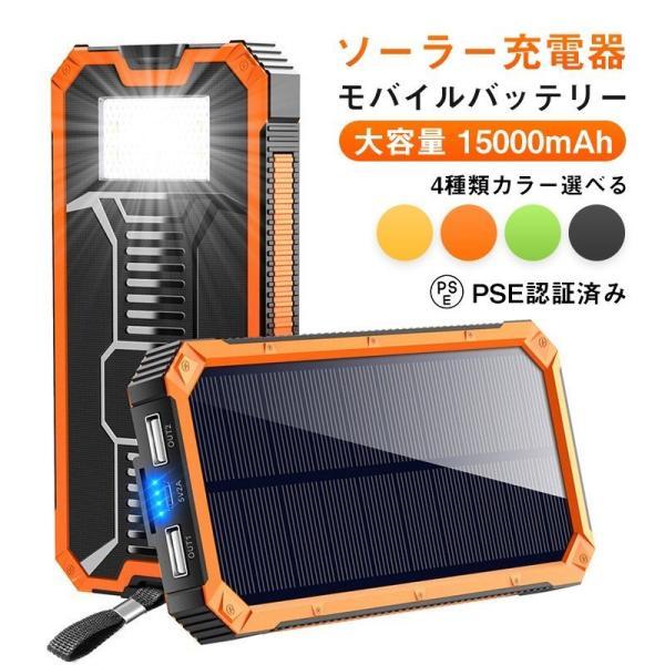 ソーラーチャージャーモバイルバッテリーソーラー充電器大容量15000mAh軽量アウトドア2台同時充電iPhoneiPad地震防災
