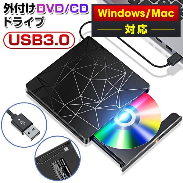 DVDドライブCDドライブ外付けUSB3.0DVDプレイヤーポータブルドライブCD/DVD読取/書込DVD±RWCD-RWWin