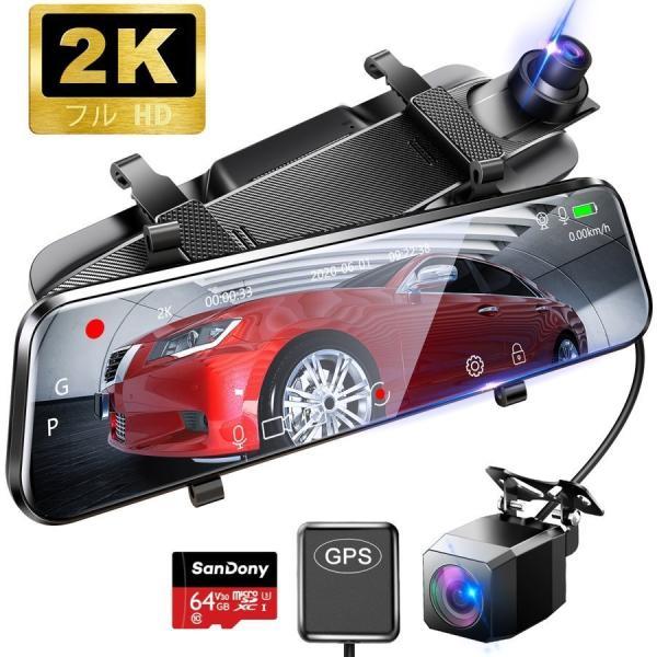 ドライブレコーダーミラー前後カメラドラレコ10インチフルタッチパネルSONY335センサー2K(1440P)FHD超高解像度GP
