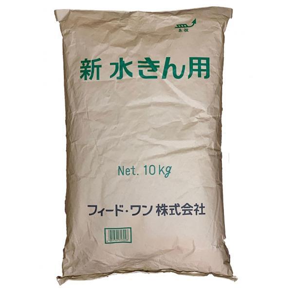【送料無料】新 水きん用フード カモ類餌 10Kg