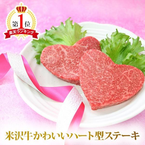 米沢牛 ギフト A5 A4  かわいいハート型 赤身特撰モモステーキ 110g×2枚 黒毛和牛 牛肉 赤身 肉 牛 ステーキ 肉 結婚祝い 出産祝い 内祝い