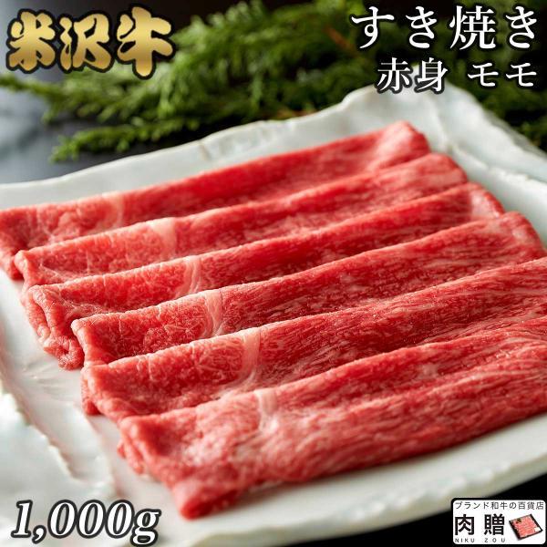 米沢牛 すき焼き ギフト A5 A4 赤身 モモ 1,000g 1kg [送料無料]   牛肉 すきやき 贈答用 プレゼント 名入れ おしゃれ 結婚祝い 出産祝い 内祝い