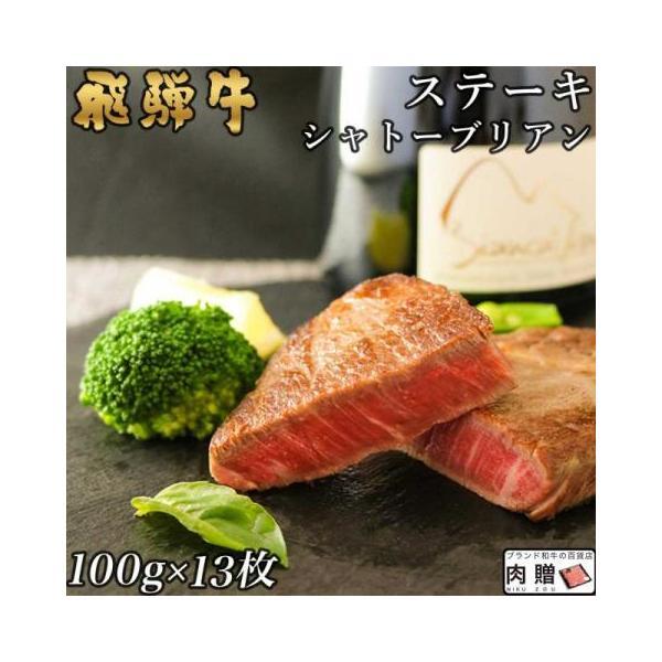 \クーポンあり◎/敬老の日 飛騨牛 ギフト シャトーブリアン ヒレ ステーキ 1,300g 1.3kg A5 A4 (100g × 13枚) [送料無料]   お肉 牛肉 出産祝い 内祝い