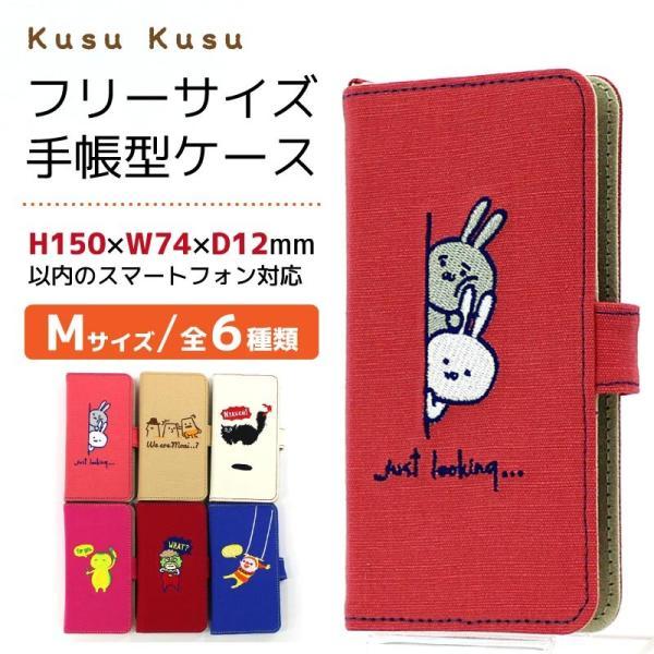 333b241bda KUSUKUSU クスクス 多機種スマホ(H150×W7.4×D1.2mmまで)手帳型ケース ...