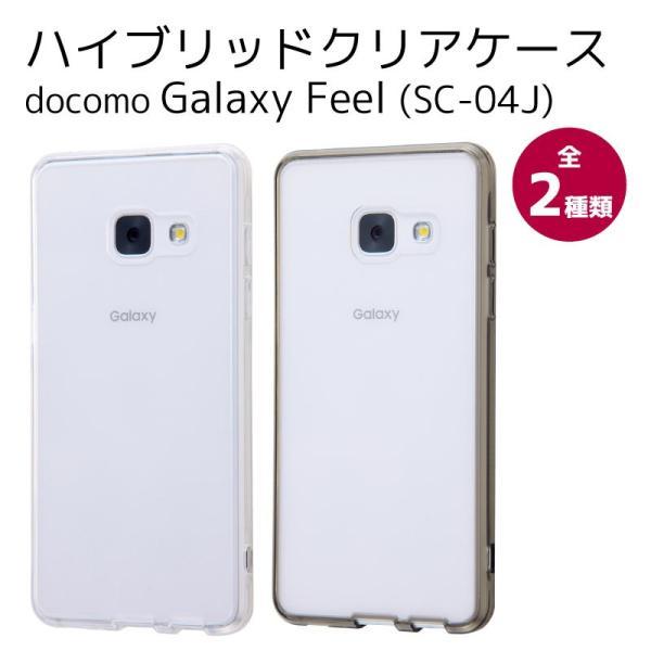 583038eafd ドコモ ギャラクシー docomo Galaxy Feel SC-04J ハイブリッドケース 全2種類ドコモ Galaxy フィール ...