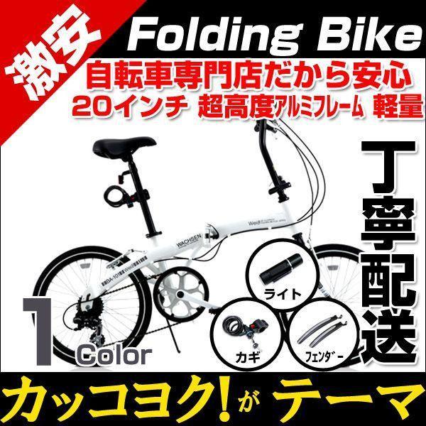 折りたたみ自転車 折り畳み自転車 ライト カギ 泥除け付 折りたたみ 自転車 20インチ シマノ6変速 シティサイクル BA-101 自転車