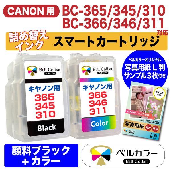 3年保証 キャノン CANON互換 BC-310/311 BC-345/346 iP2700 詰め替えインク スマートカートリッジ 顔料 黒+カラー ベルカラー製|bellcollar