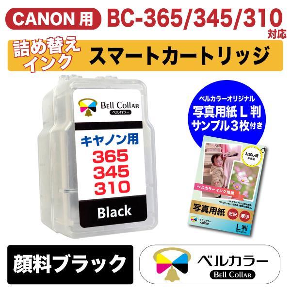キャノン canon bc 310 bc 345 ip2700 顔料 黒 詰め替えインク スマート