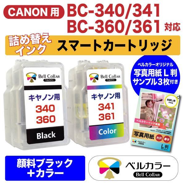 キャノン CANON BC-340 + BC-341 MG3630 対応 詰め替えインク スマートカートリッジ 純正比約2.5-3.5倍 ベルカラー|bellcollar