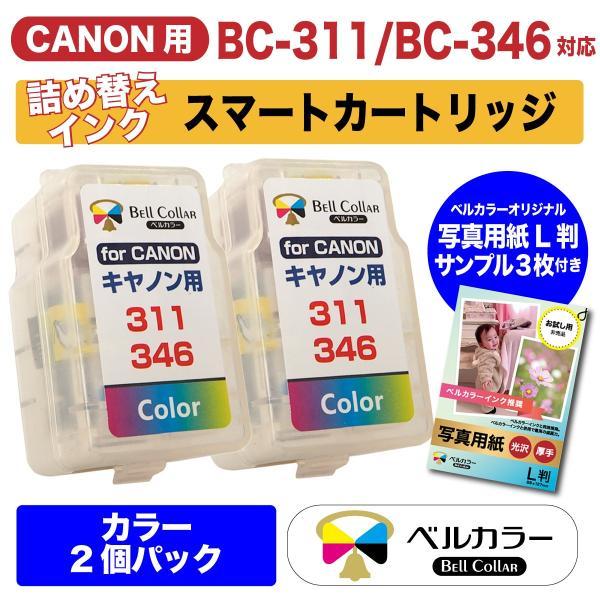 3年保証 キャノン CANON互換 BC-311 BC-346 カラー iP2700 詰め替えインク スマートカートリッジ 純正比17%増量 2個パック ベルカラー製|bellcollar