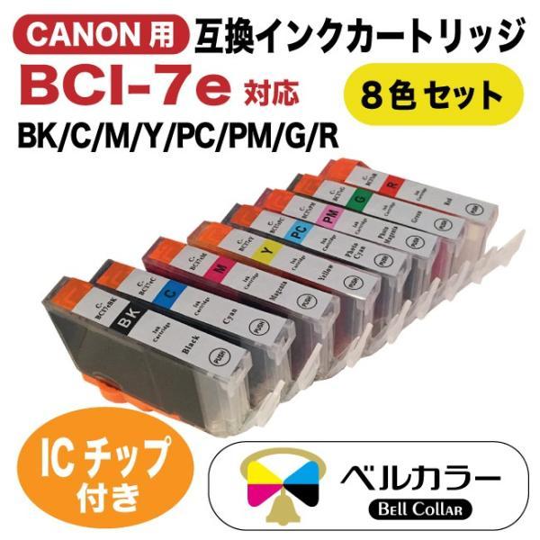 3年保証 キャノン CANON互換 BCI-7e 互換インクカートリッジ 8色セット BK C M Y PC PM G R ベルカラー製|bellcollar